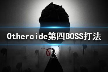 《彼岸花》第四世界BOSS怎么打 Othercide第四BOSS打法攻略