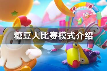 《糖豆人终极淘汰赛》比赛有什么模式 比赛模式介绍