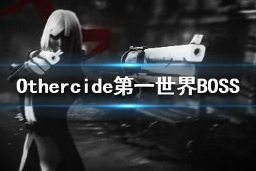 《彼岸花》BOSS医生怎么打 Othercide第一世界BOSS攻略