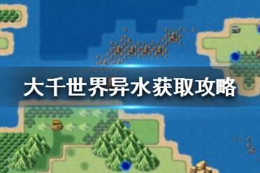 《大千世界》异水在哪 异水获取攻略