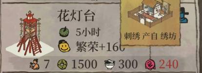 江南百景图花灯台怎么建造