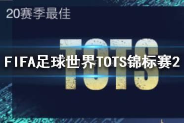 《FIFA足球世界》TOTS锦标赛2介绍 20赛季最佳锦标赛2活动详情