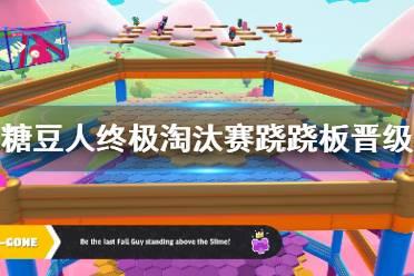 《糖豆人终极淘汰赛》跷跷板关卡怎么玩?跷跷板晋级技巧分享