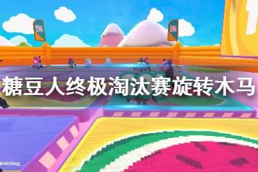 《糖豆人终极淘汰赛》旋转木马怎么过?旋转木马玩法说明