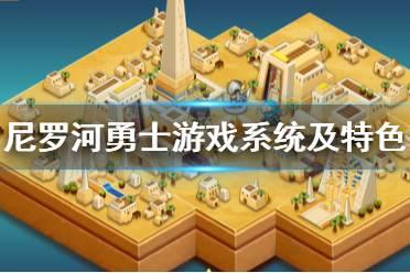 《尼罗河勇士》游戏好玩吗?游戏系统及特色内容介绍