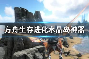 《方舟生存进化》水晶岛神器在哪 水晶岛神器位置一览