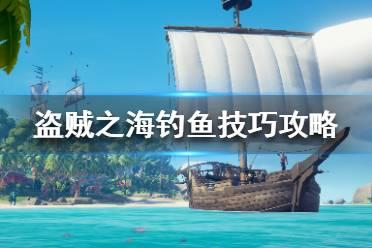 《盗贼之海》钓鱼怎么钓 钓鱼技巧攻略