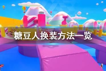 《糖豆人终极淘汰赛》怎么换衣服 游戏换装方法一览