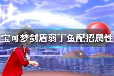 《宝可梦剑盾》弱丁鱼怎么用 弱丁鱼配招属性介绍