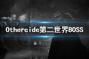 《彼岸花》BOSS侍者怎么打 Othercide第二世界BOSS打法攻略
