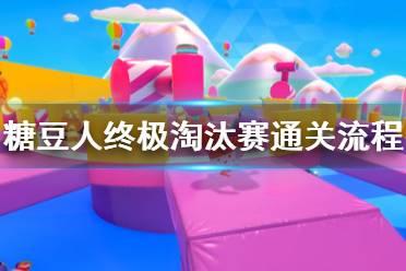 《糖豆人终极淘汰赛》通关流程视频攻略 各关卡怎么通关?