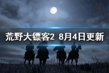 《荒野大镖客2》8月4日更新了什么 8月4日更新内容介绍