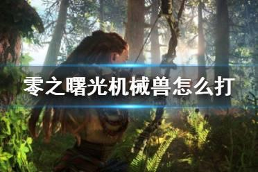 《地平线零之曙光》机械兽怎么打 机械兽猎杀技巧