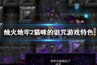 《烛火地牢2猫咪的诅咒》游戏特色是什么 游戏特色介绍