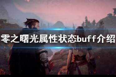 《地平线零之曙光》有哪些buff 属性状态buff介绍