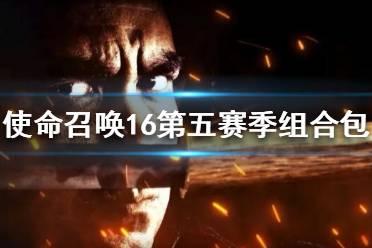 《使命召唤16》S5组合包有什么内容 第五赛季组合包内容一览
