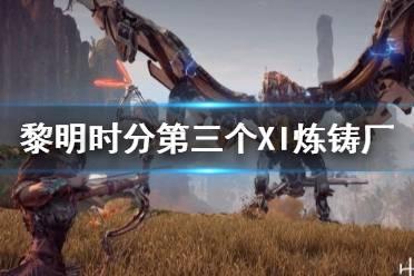 《地平线:黎明时分》第三个XI炼铸厂攻略大全