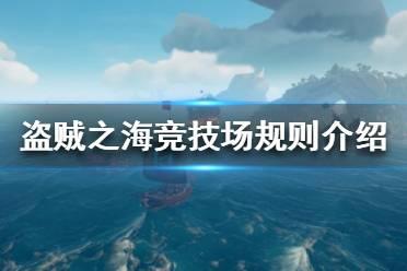《盗贼之海》竞技场怎么玩 竞技场规则介绍