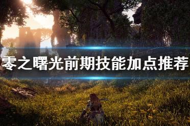 《地平线零之曙光》PC版前期怎么加点 PC版前期技能加点推荐