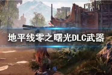 《地平线零之曙光》DLC武器怎么获得 DLC武器获取攻略