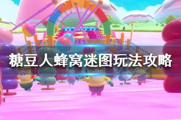 《糖豆人终极淘汰赛》蜂窝迷图怎么玩 糖豆人蜂窝迷图玩法攻略