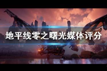 《地平线零之曙光》mc评分高吗 游戏媒体评分一览