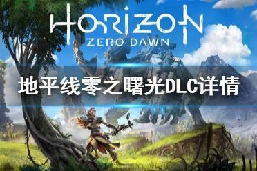 《地平线零之曙光》DLC有什么 DLC详情介绍