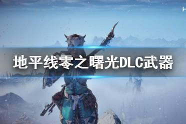 《地平线零之曙光》DLC新武器怎么用 DLC武器详情介绍