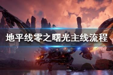 《地平线零之曙光》主线流程攻略 视频解说攻略
