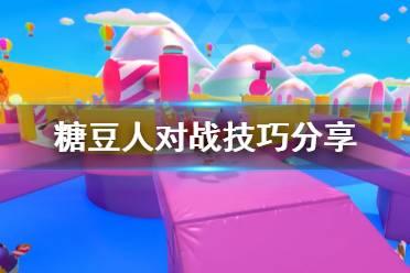 《糖豆人终极淘汰赛》对战有什么技巧 游戏对战技巧分享