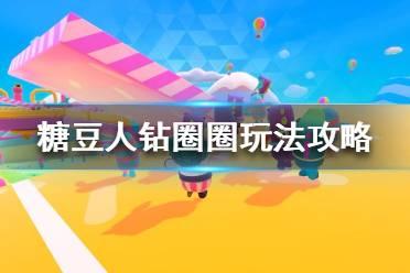 《糖豆人终极淘汰赛》钻圈圈怎么玩 糖豆人钻圈圈玩法攻略