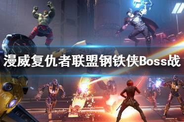 《漫威复仇者联盟》钢铁侠Boss战演示视频 钢铁侠厉害吗?