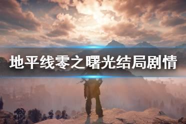 《地平线零之曙光》结局剧情是什么?结局剧情分享