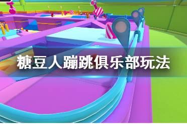 《糖豆人终极淘汰赛》蹦跳俱乐部要注意什么?蹦跳俱乐部玩法技巧