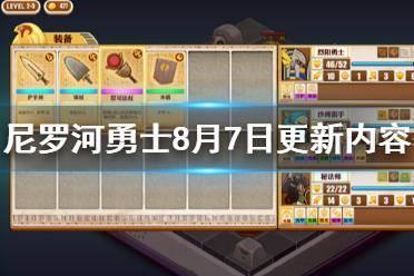 《尼罗河勇士》8月7日更新内容介绍 8月7日更新了什么?