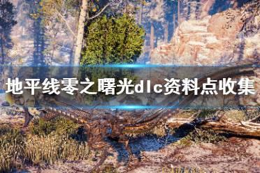 《地平线零之曙光》dlc资料点收集视频集锦 dlc资料点有哪些?