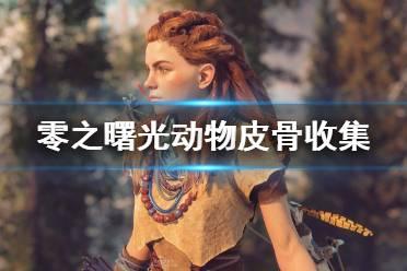 《地平线零之曙光》动物皮毛怎么收集?清道夫暗盒用法技巧