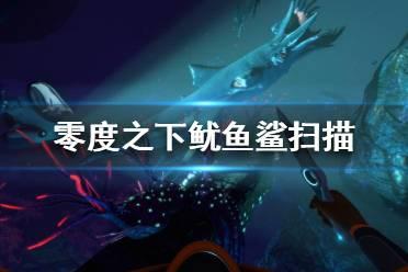《深海迷航零度之下》鱿鱼鲨是什么 鱿鱼鲨扫描介绍
