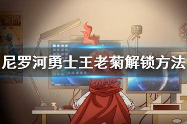 《尼罗河勇士》王老菊怎么解锁 王老菊解锁方法介绍