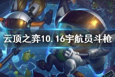 《云顶之弈》10.16宇航员斗枪怎么玩 10.16宇航员斗枪玩法介绍