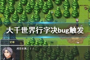 《大千世界》行字决bug触发条件介绍 行字决bug怎么触发