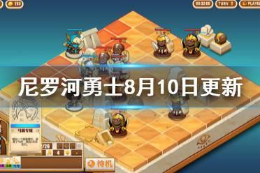 《尼罗河勇士》8月10日更新了什么 游戏8月10日更新内容介绍