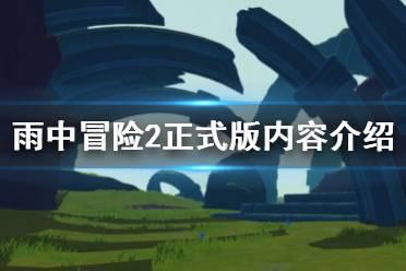 《雨中冒险2》正式版更新了什么 正式版内容介绍