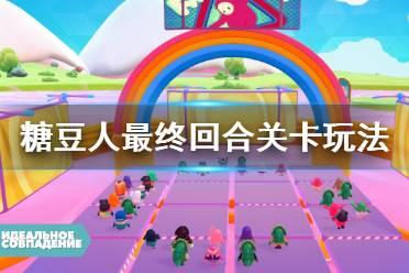 《糖豆人终极淘汰赛》决赛怎么取胜?最终回合关卡玩法技巧