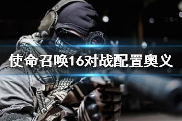 《使命召唤16》对战配置奥义是什么 对战配置奥义攻略