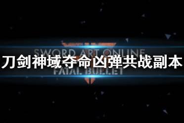 《刀剑神域夺命凶弹》共战打哪个副本 共战副本推荐
