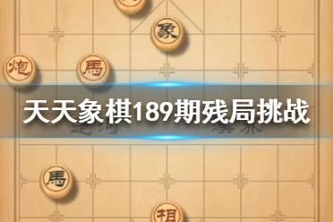《天天象棋》190期残局挑战怎么过 190期残局挑战视频