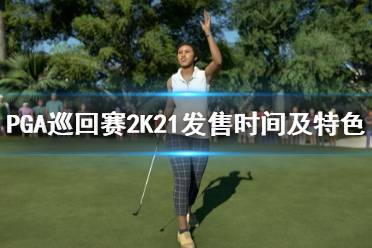 《PGA巡回赛2K21》什么时候出?发售时间及特色玩法介绍