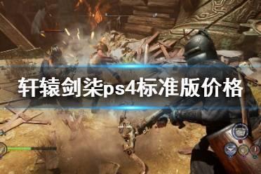 《轩辕剑7》多少钱?ps4标准版价格介绍