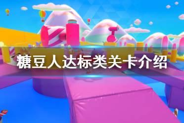 《糖豆人终极淘汰赛》达标类关卡有什么 达标类关卡介绍